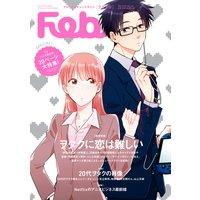 Febri(フェブリ) Vol.48 [巻頭特集]ヲタクに恋は難しい