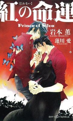 紅の命運 Prince of Silva 【イラスト付】【電子限定SS付】