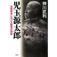 児玉源太郎 日露戦争における陸軍の頭脳