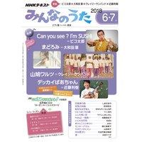 NHK みんなのうた 2018年6月・7月