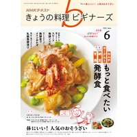 NHK きょうの料理 ビギナーズ 2018年6月号
