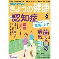 NHK きょうの健康 2018年6月号