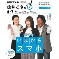 NHK 趣味どきっ!(月曜) 簡単!便利! いまからスマホ2018年6月〜7月