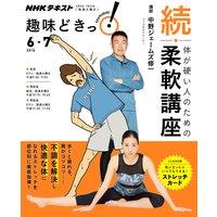 NHK 趣味どきっ!(火曜) 続・体が硬い人のための柔軟講座2018年6月〜7月