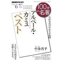 NHK 100分 de 名著 アルベール・カミュ『ペスト』2018年6月