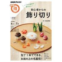 NHK まる得マガジン いつもの食卓が華やかに! 初心者からの飾り切り2018年6月/7月