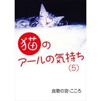 猫のアールの気持ち(5)