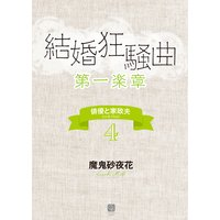 結婚狂騒曲〈第一楽章〉 俳優と家政夫4