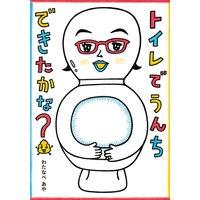 トイレでうんちできたかな?