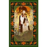 竜伯爵の花嫁選び【パピレス限定特別版】(イラスト付き)