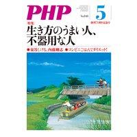 月刊誌PHP 2018年5月号