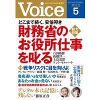 Voice 平成30年5月号
