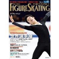 ワールド・フィギュアスケート No.82