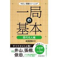 やさしい囲碁トレーニング 一局の基本 歴代名人編(池田書店)