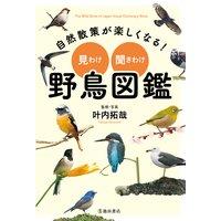 自然散策が楽しくなる! 見わけ・聞きわけ 野鳥図鑑(池田書店)