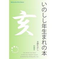 いのしし年生まれの本