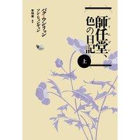 師任堂(サイムダン)、色の日記(上)