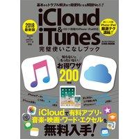 2018最新版iCloud&iTunes完璧使いこなしブック