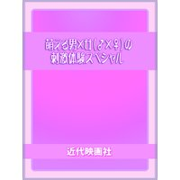 萌える男×女(♂×♀)の刺激体験スペシャル〜 5