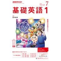 NHKラジオ 基礎英語1 2018年7月号