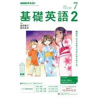 NHKラジオ 基礎英語2 2018年7月号