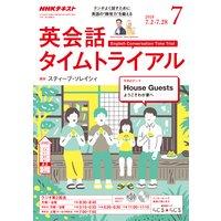 NHKラジオ 英会話タイムトライアル 2018年7月号