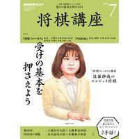 NHK 将棋講座 2018年7月号