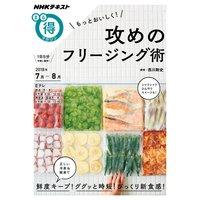 NHK まる得マガジン もっとおいしく! 攻めのフリージング術2018年7月/8月