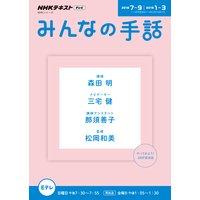 NHK みんなの手話 2018年7月〜9月