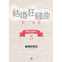 結婚狂騒曲〈第二楽章〉 俳優と家政夫5