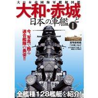 大和・赤城と日本の軍艦—大日本帝國海軍艦艇図鑑 新装版