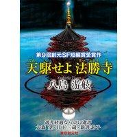 天駆せよ法勝寺−Sogen SF Short Story Prize Edition−