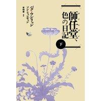 師任堂(サイムダン)、色の日記(下)