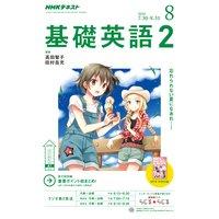 NHKラジオ 基礎英語2 2018年8月号