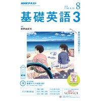 NHKラジオ 基礎英語3 2018年8月号