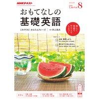 NHKテレビ おもてなしの基礎英語 2018年8月号