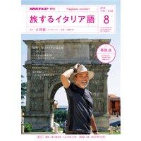 NHKテレビ 旅するイタリア語 2018年8月号