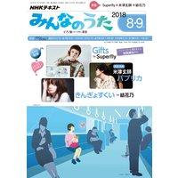 NHK みんなのうた 2018年8月・9月