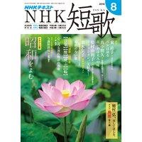 NHK 短歌 2018年8月号