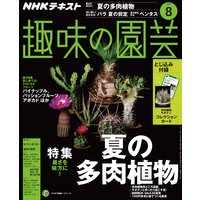 NHK 趣味の園芸 2018年8月号