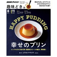 NHK 趣味どきっ!(月曜) 幸せのプリン2018年8月