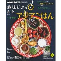 NHK 趣味どきっ!(火曜) ぐっと身近に! アジアごはん2018年8月〜9月