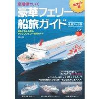 定期便でいく豪華フェリー船旅ガイド 最新データ版