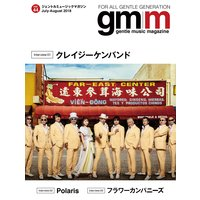 Gentle music magazine vol.44