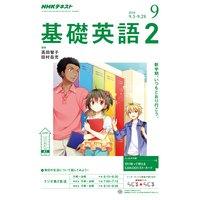 NHKラジオ 基礎英語2 2018年9月号