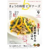 NHK きょうの料理 ビギナーズ 2018年9月号
