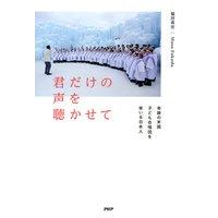 君だけの声を聴かせて 奇跡の米国子ども合唱団を率いる日本人