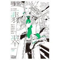 【分冊版】キャラ文庫アンソロジーII 翡翠 [不浄の回廊]番外編