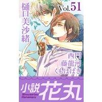 小説花丸 Vol.51