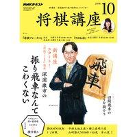 NHK 将棋講座 2018年10月号